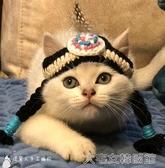 寵物頭飾寵物搞笑帽子飾品土著人印第安人頭飾貓咪頭套拍照道具 大宅女韓國館