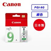 Canon PGI-9G 綠色 原廠墨水匣【迪特軍】