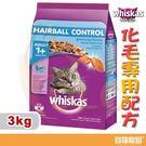 偉嘉貓乾糧化毛配方-雞肉鮮 魚 3kg【寶羅寵品】