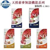 (新品上市)法米納ND-貓用-天然藜麥無穀機能系列-1.5KG