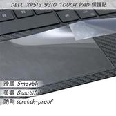 【Ezstick】DELL XPS 13 9310 P117G TOUCH PAD 觸控板 保護貼