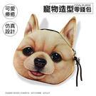 狗頭零錢包 動物包 可愛造型 小狗 鑰匙包 卡片包 萬用包 仿真 交換禮物