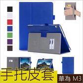 手托 HUAWEI MediaPad M3 平板皮套 保護套 商務 華為M3 8.4吋 支架 平板套 插卡 手托皮套 保護殼