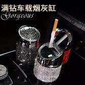 【祝融煙具】車載煙灰缸鑲鉆通用多功能帶蓋創意金屬車用女煙灰缸