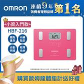 OMRON 歐姆龍 HBF-216 體重體脂計 粉色 (HBF-212 升級版) 送輪胎造型工具組