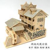 立體拼圖木質拼裝房子仿真建筑模型手工益智玩具 湘西吊腳樓       SQ8283『時尚玩家』TW