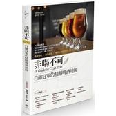 非喝不可 自釀冠軍的精釀啤酒地圖:香味獨特╳ 風味絕佳╳ 暢飲小酌啤酒控33風格