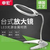 臺式放大鏡帶LED燈5倍高清10倍老人閱讀手機維修擴大鏡消費滿一千現折一百