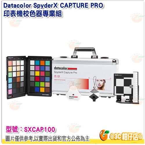Datacolor SpyderX CAPTURE PRO 印表機校色器專業組 公司貨 相機顏色校準 SXCAP100