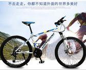 山地自行車雙減震變速男女成人越野賽車高碳鋼學生代步單車igo