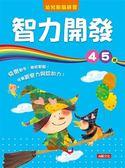 幼兒動腦練習:智力開發4?5歲【練習本】