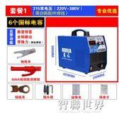 電焊機 工業級電焊機220v380v兩用全自動zx7-315 400直流焊機小型全銅250 ATF 智聯世界
