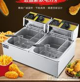 油炸鍋 油炸鍋商用電炸鍋炸油條雞排炸串薯條機家用電炸爐單缸雙 JD 玩趣3C