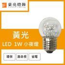 【豪亮燈飾】LED E27 11珠 1W...