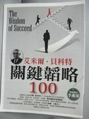 【書寶二手書T4/心理_JSB】艾米爾.貝科特關鍵韜略100_李燕軍