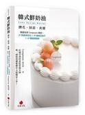韓式鮮奶油擠花、抹面、夾層:韓國名師Congmom親授,21款基本技法+29...【城邦讀書花園】