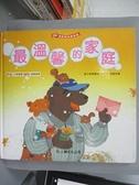【書寶二手書T3/兒童文學_FK4】最溫馨的家庭