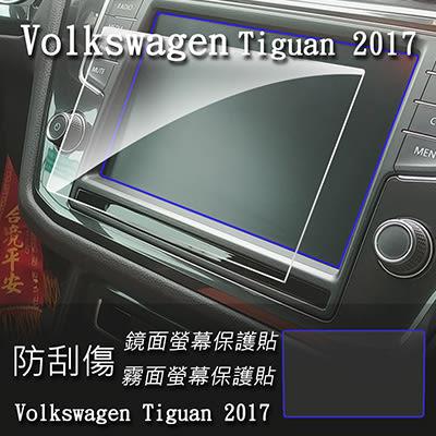 【Ezstick】福斯 Volkswagen Tiguan 2017 年版 前中控螢幕 專用 靜電式車用LCD螢幕貼