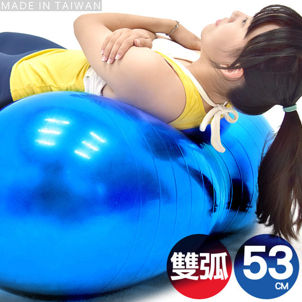 台灣製造 花生球抗力球53cm雙弧面.瑜珈球.韻律球彈力球.健身球彼拉提斯球.運動用品健身器材