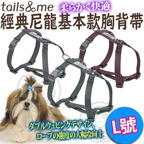【培菓平價寵物網】Tail&me尾巴與我》經典尼龍帶系列單色基本款胸背帶-L