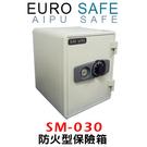 速霸超級商城㊣EURO SAFE轉盤式防火型保險箱 SM-030