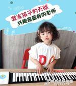 手捲鋼琴49鍵加厚初學者便攜式可折疊電子琴音樂 時尚芭莎WD