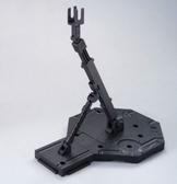 鋼彈支架 BANDAI 機動戰士鋼彈通用模型支撐腳架 黑色