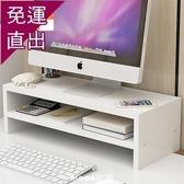 螢幕架 電腦顯示器屏增高架底座桌面鍵盤整理收納置物架托盤支架子抬加高 現貨快出