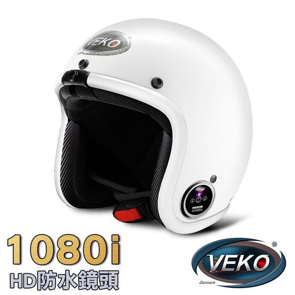 VEKO第二代隱裝式1080i行車紀錄器+內建雙聲道藍芽通訊安全帽(DVS-MKII-FX+BTV-EX2珠光白)