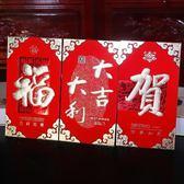 遷新年春節喜慶利是封紅包袋福字賀字大吉大利通用 星辰小鋪