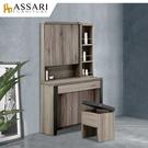 ASSARI-德瑞克2.5尺化妝桌椅組(...