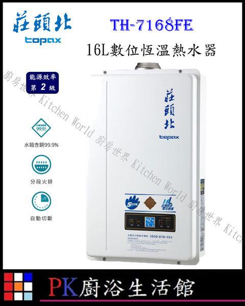 ❤PK廚浴生活館❤莊頭北 TH-7168FE/TH-7168 16L 數位恆溫熱水器 ☆LCD顯示板 全省含安裝!