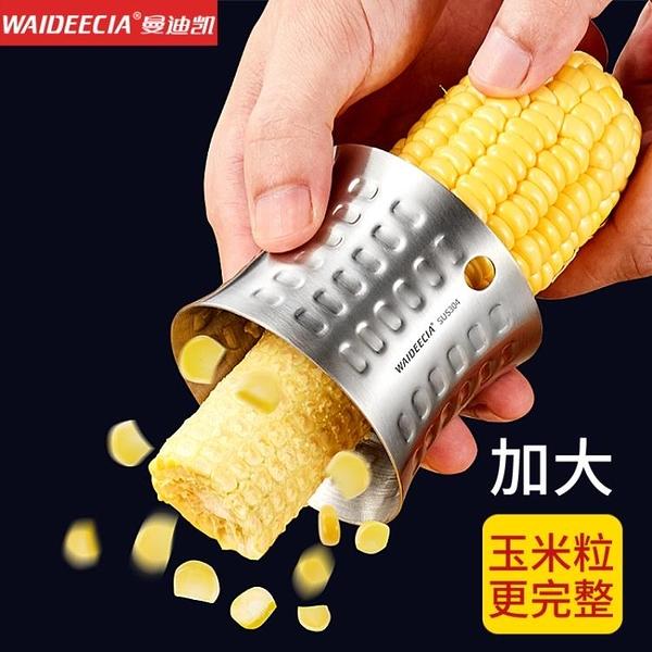 玉米脫粒器 剝玉米刨刀廚房小工具  刮玉米粒神器