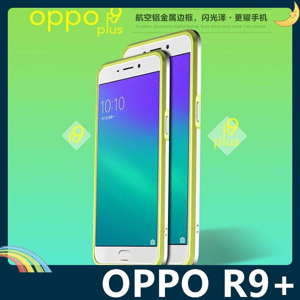 OPPO R9 Plus 雙色金屬邊框 航空鋁合金 撞色螺絲款 可掛繩 超薄簡約 保護套 手機套 手機殼 歐珀
