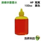 【寫真型填充墨水 黃色】HP 100CC  適用所有HP連續供墨系統印表機機型