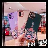 iPhone12 11 XR Xs Max 6 7 8 plus SE2 輕奢電鍍簡約款 創意中國風 電鍍工藝 全包軟殼 手機殼 附流蘇