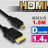 i-wiz HDMI公/Micro HDMI公連接線 1.5米 HD-33
