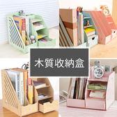 DIY木質小物文件收納盒《生活美學》