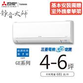 MITSUBISHI三菱 4-6坪 變頻冷專 MSY-GE35NA/MUY-GE35NA 含基本安裝