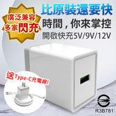 MIT台灣製 閃充頭+Type-C充電線 快速充電組 支援QC3.0/4.0 華為FCP/三星AFC/VIVO/OPPO 充電器 旅充