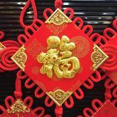 雙12新年掛件 中國結過年裝飾用品大號福字新年中國結掛件春節禮品板結 卡菲婭