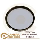 ◎相機專家◎ TIFFEN 77mm Black Pro Mist Filter 黑柔焦鏡 1 濾鏡 朦朧 公司貨