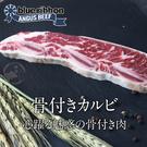 【超值免運】美國CAB藍帶凝脂帶骨牛小排5包組(100公克/1片)