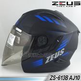 【ZEUS 瑞獅 ZS-613B AJ10 消光黑藍 3/4罩 安全帽 】內襯全可拆洗、免運費