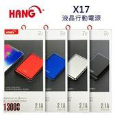 【EC數位】HANG X17 電鍍液晶行動電源 液晶螢幕 雙輸出移動電源 快速充電行動電源 雙USB 13000mah