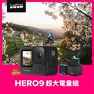 GoPro-HERO9 Black超大電量組