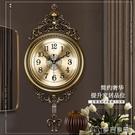 掛鐘北極星歐式金屬盤搖擺靜音掛鐘客廳臥室個性創意時尚裝飾石英鐘錶YYS 快速出貨