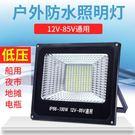 低壓LED投光船用電瓶12V-85V通用30W50W100W戶外防水高亮燈泛光燈-享家生活館 YTL