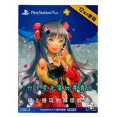 可線上發送序號【PS4週邊 可刷卡】 PlayStation PLUS 12個月會籍 【小藍特別版】台中星光電玩