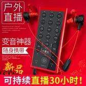變聲器 戶外直播聲卡K2唱歌手機專用臺式機電腦唱歌套裝快手喊麥通用設備 鉅惠85折